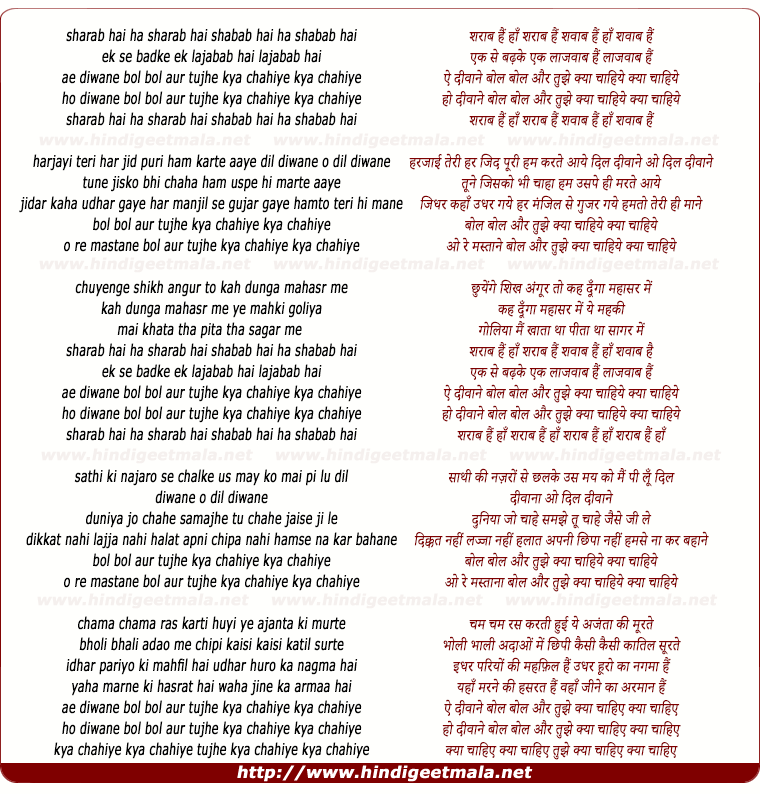 lyrics of song Sharaab Hai Shabaab Hai
