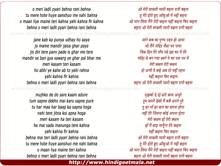 lyrics of song O Meri Ladli Pyari Behna