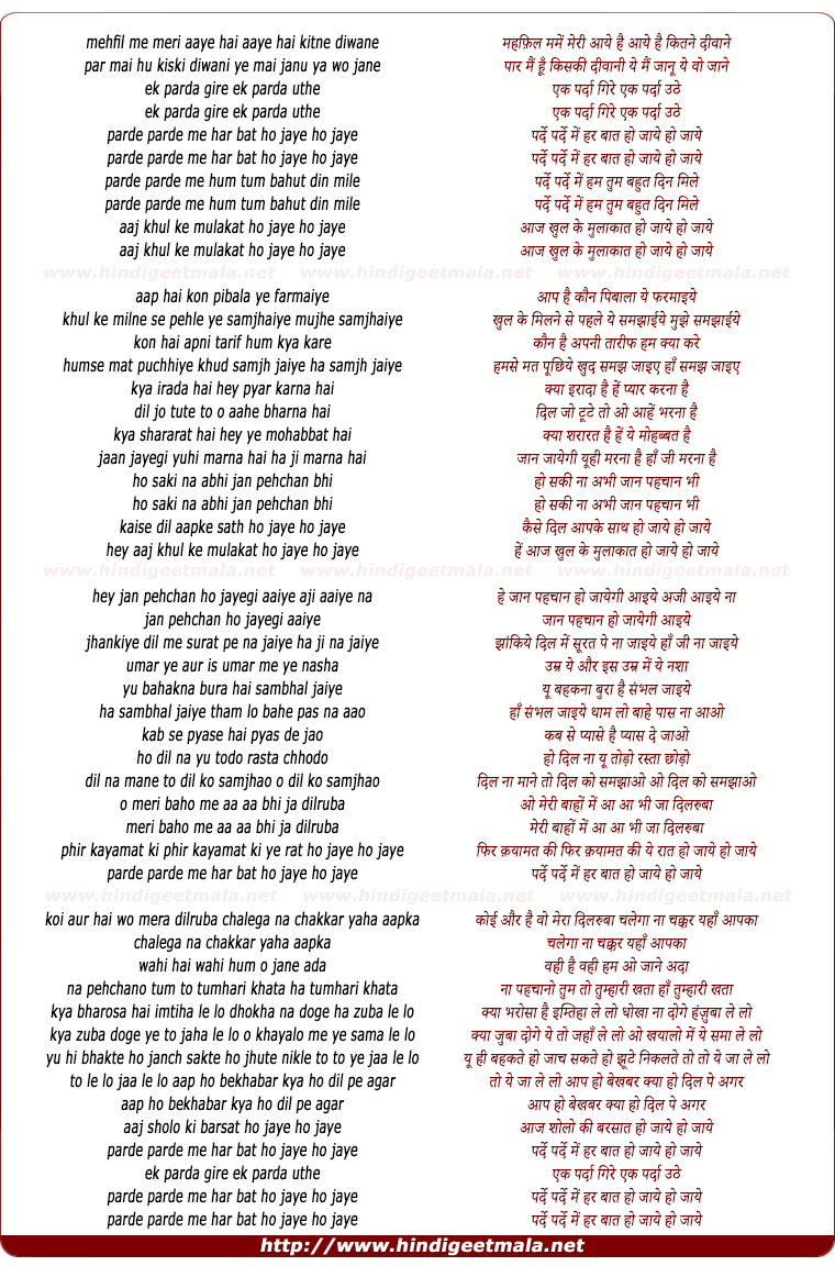 lyrics of song Mehfil Me Meri Aaye Hai