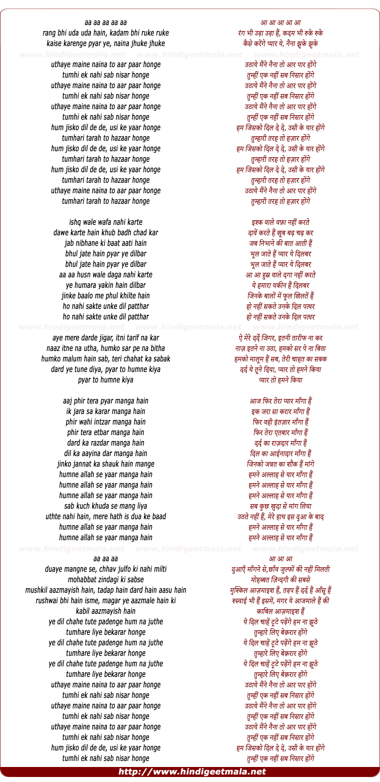 lyrics of song Rang Bhi Uda Uda Hai