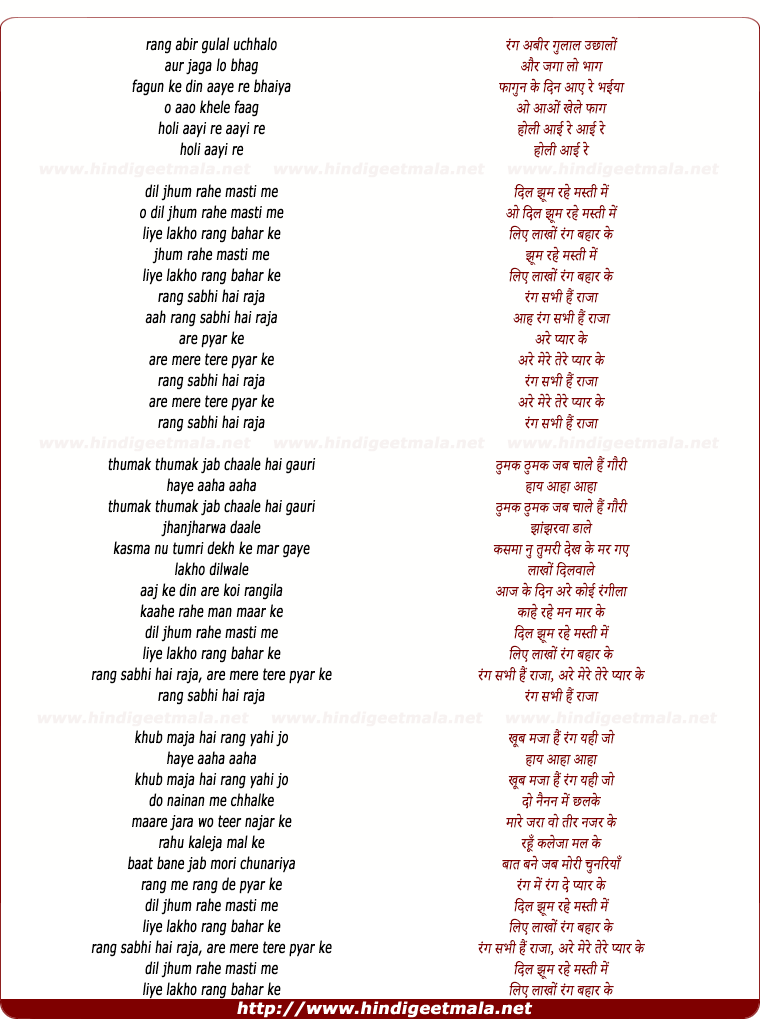 lyrics of song Dil Jhoom Rahe Masti Me
