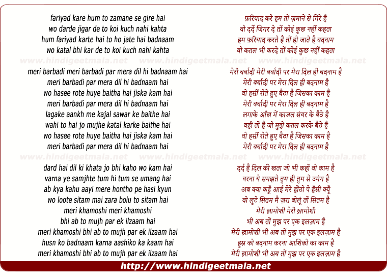 lyrics of song Fariyad Kare Hum To
