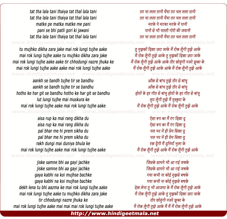 lyrics of song Mai Rok Lungi Tujhe Aa Ke