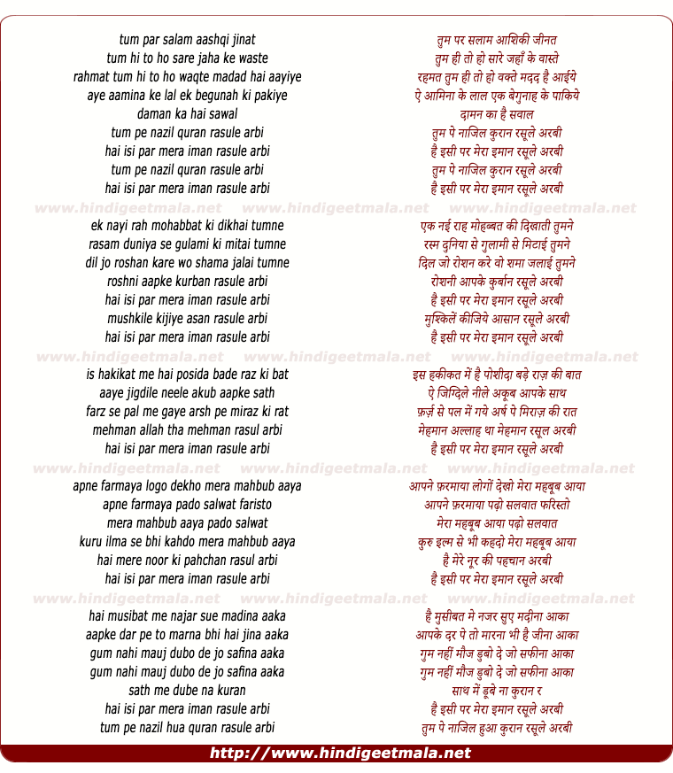 lyrics of song Tum Pe Nazil Hua Quran