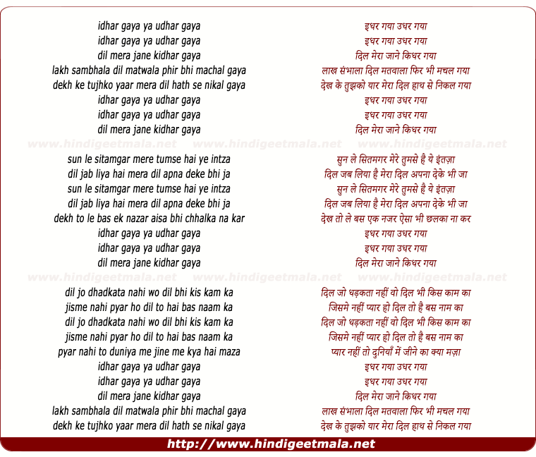 lyrics of song Idhar Gaya Ya Udhar Gaya