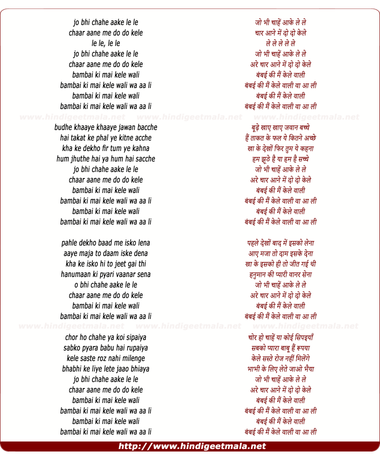 lyrics of song Bambai Ki Mai Kelewali