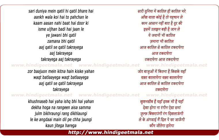 lyrics of song Sari Duniya Me Qatil Hi Qatil Bhare