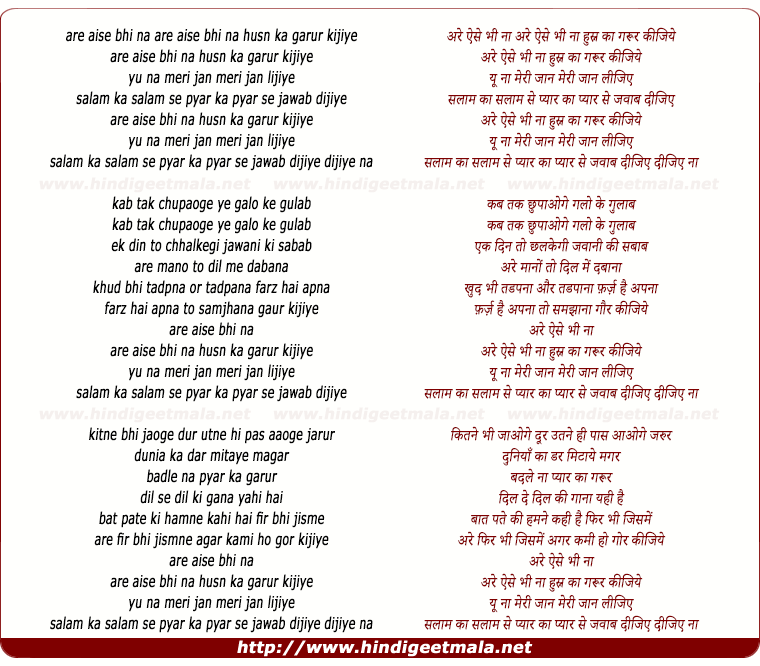 lyrics of song Are Aise Bhi Na Husn Ka Garoor Kijiye