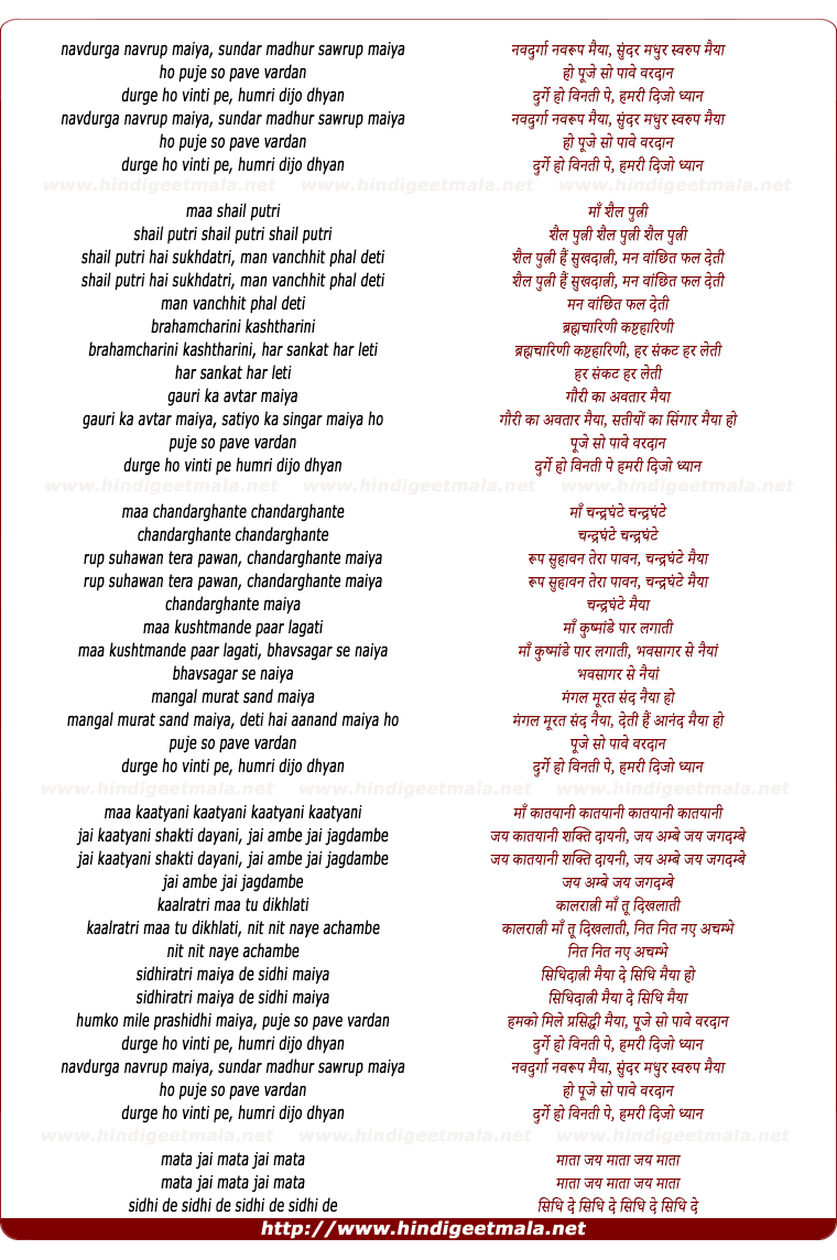 lyrics of song Navdurga Navroop Maiyya