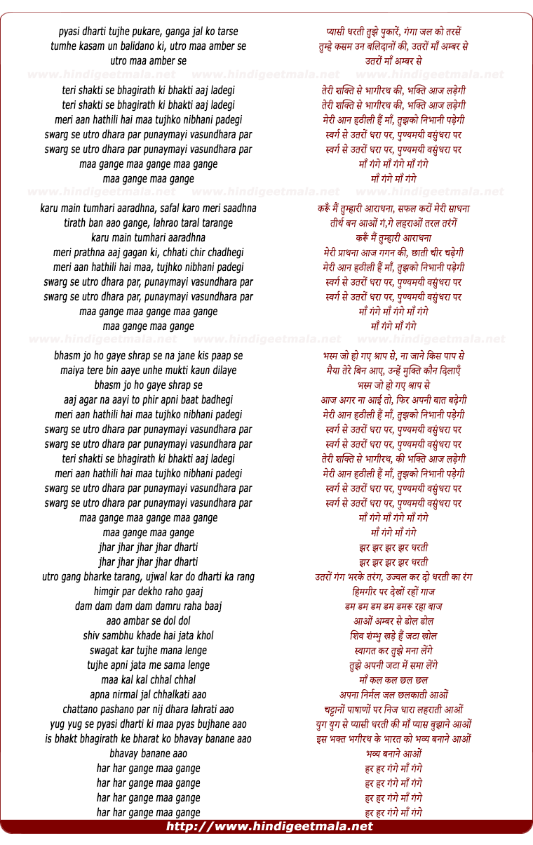lyrics of song Pyasi Dharti Tujhe Pukare