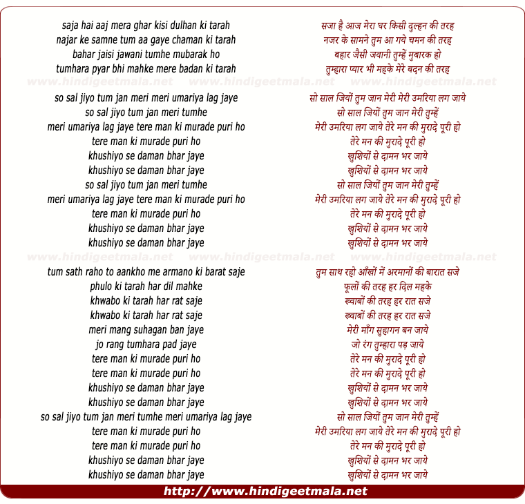 lyrics of song Sau Saal Jiyo Tum Jaan Meri
