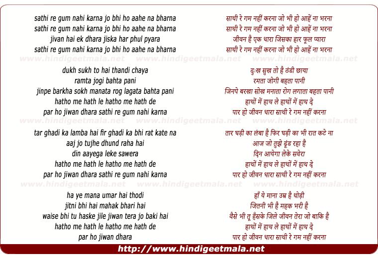 lyrics of song Sathi Re Gham Nahi Karna