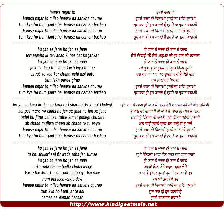 lyrics of song Humse Nazar To Milao