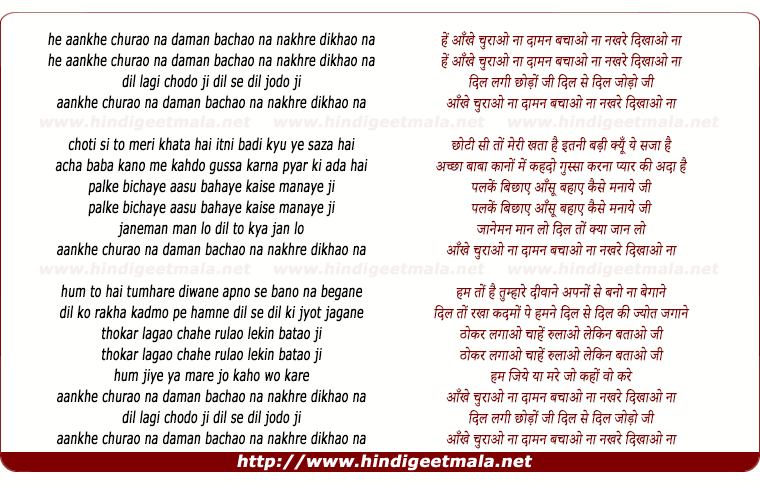 lyrics of song Hey Aankhe Churaao Na Dhaman Bachao Na