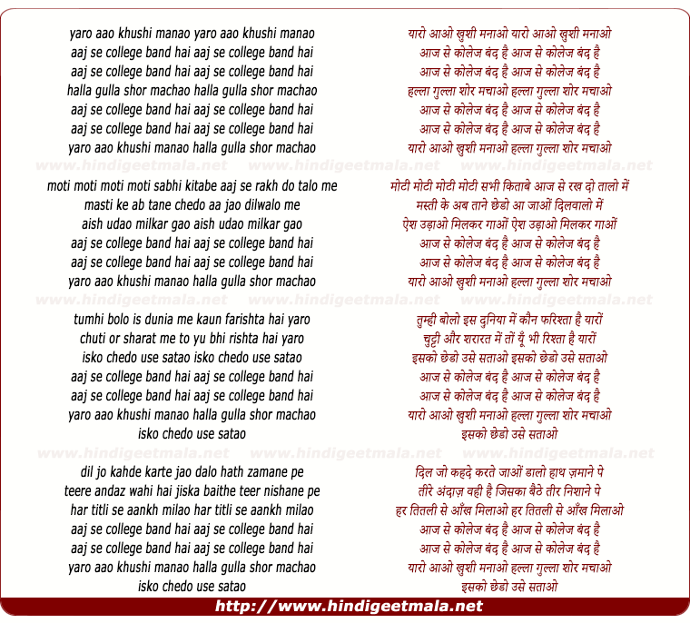 lyrics of song Yaro Aao Khushi Manao