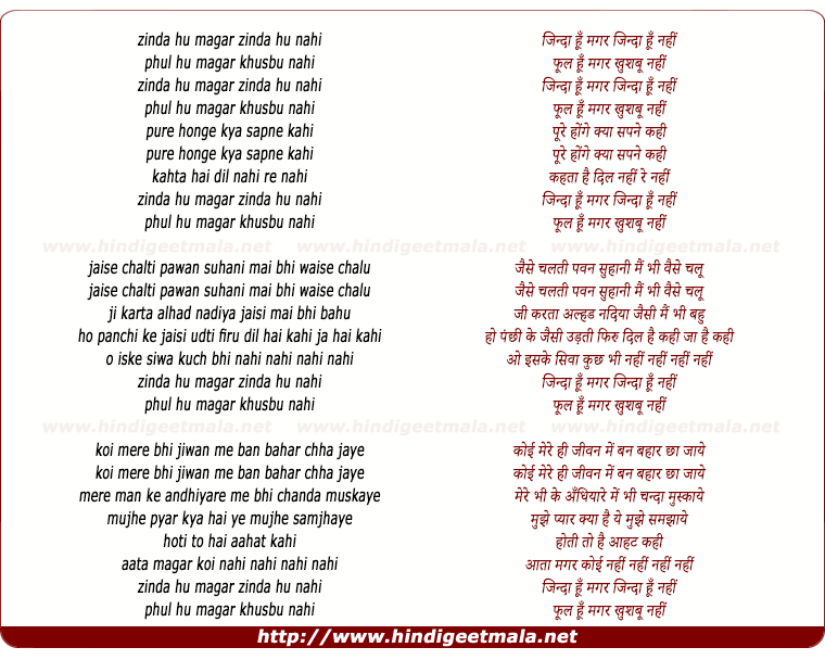 lyrics of song Zinda Hu Magar Zinda Hu Nahi
