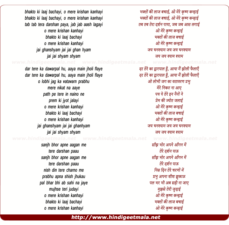 lyrics of song Bhagato Ki Laaj Bachayi