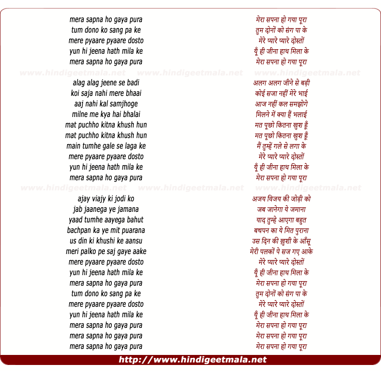 lyrics of song Mera Sapna Ho Gaya Pura