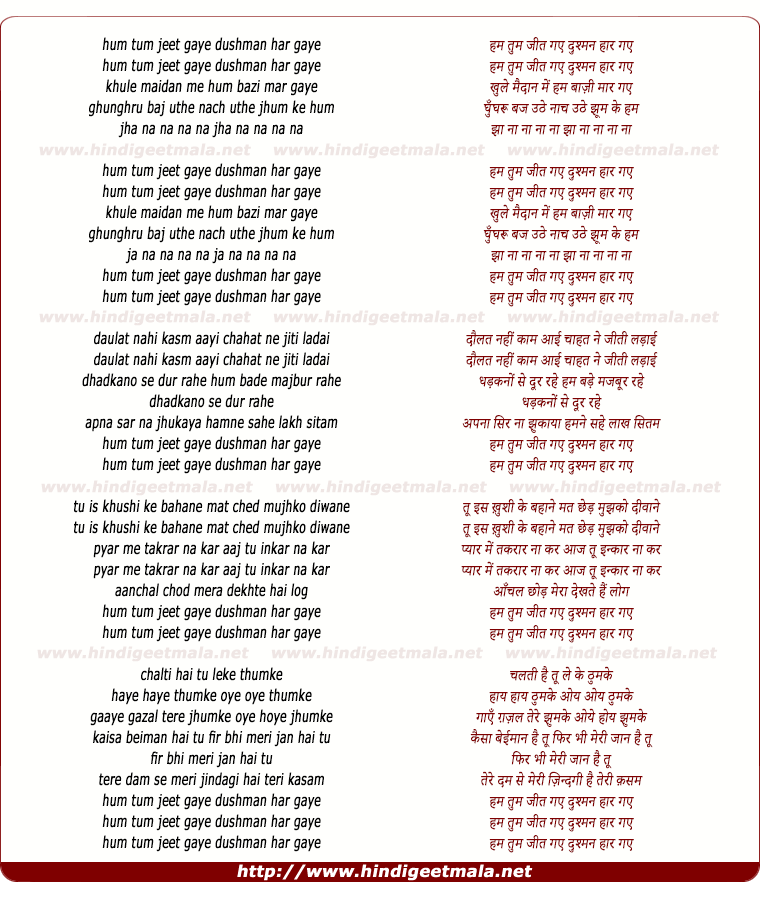 lyrics of song Hum Tum Jeet Gaye Dushman Haar Gaye
