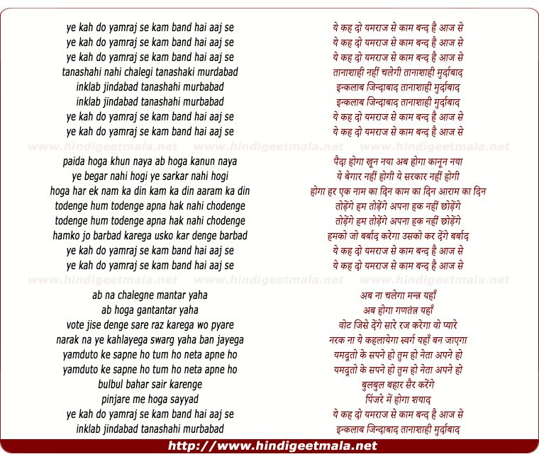 lyrics of song Ye Kah Do Yamraj Se Kaam Band Hai Aaj Se