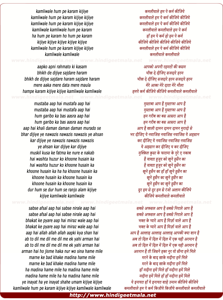 lyrics of song Kamliwale Hum Pe Karam Kijiye