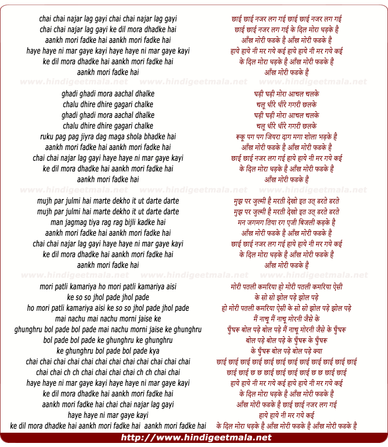 lyrics of song Chhai Chhai Nazar Lag Gayi