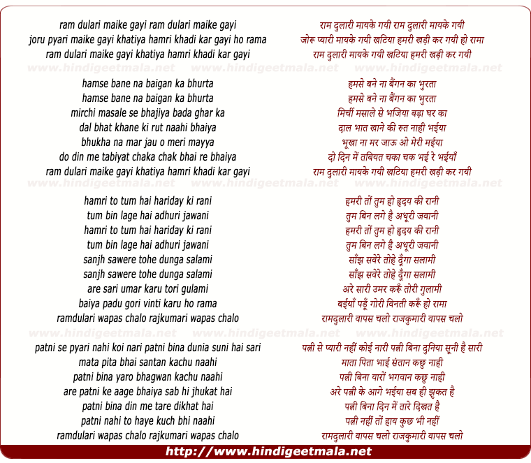 lyrics of song Ram Dulari Mayke Gayi