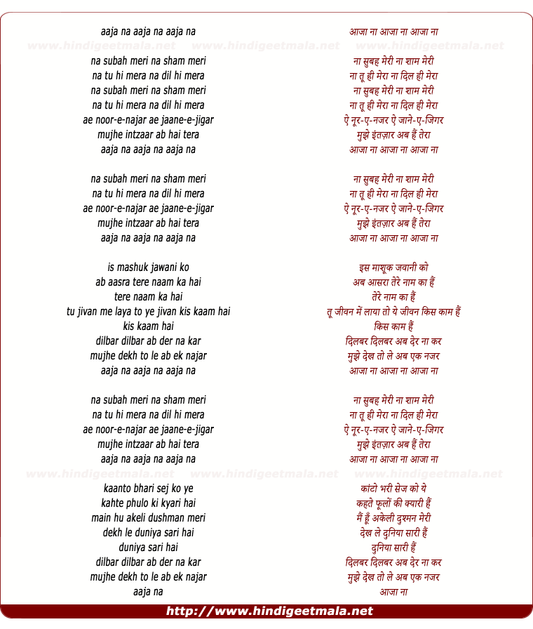 lyrics of song Na Subah Meri Na Shaam Meri
