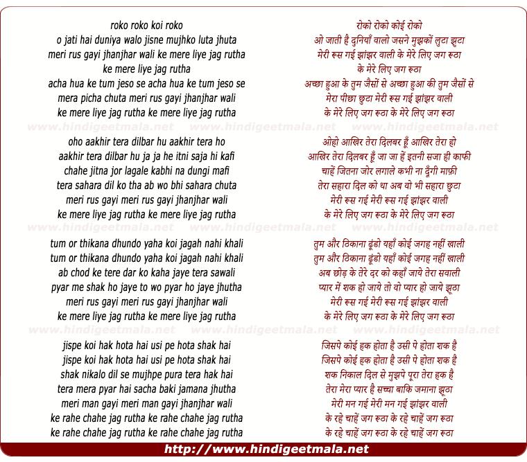 lyrics of song Meri Rus Gayi Jhanjhar Wali