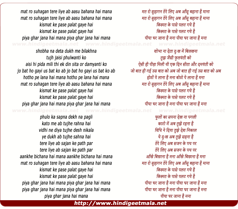 lyrics of song Mat Ro Suhagan Tere Liye Ab Aanshu Bahana Hai Mana