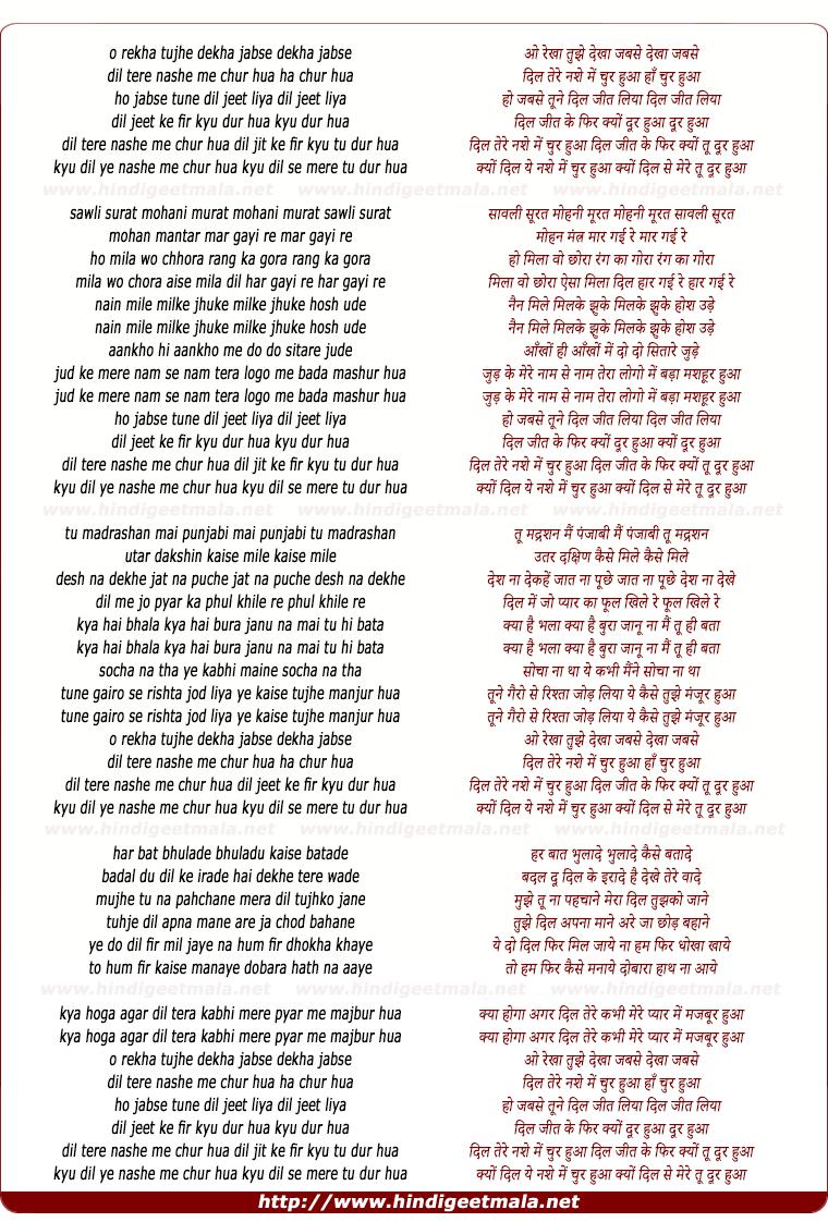 lyrics of song O Rekha Tujhe Dekha Jabse