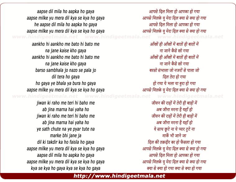 lyrics of song Aapse Dil Mila Ho Aapka Ho Gaya