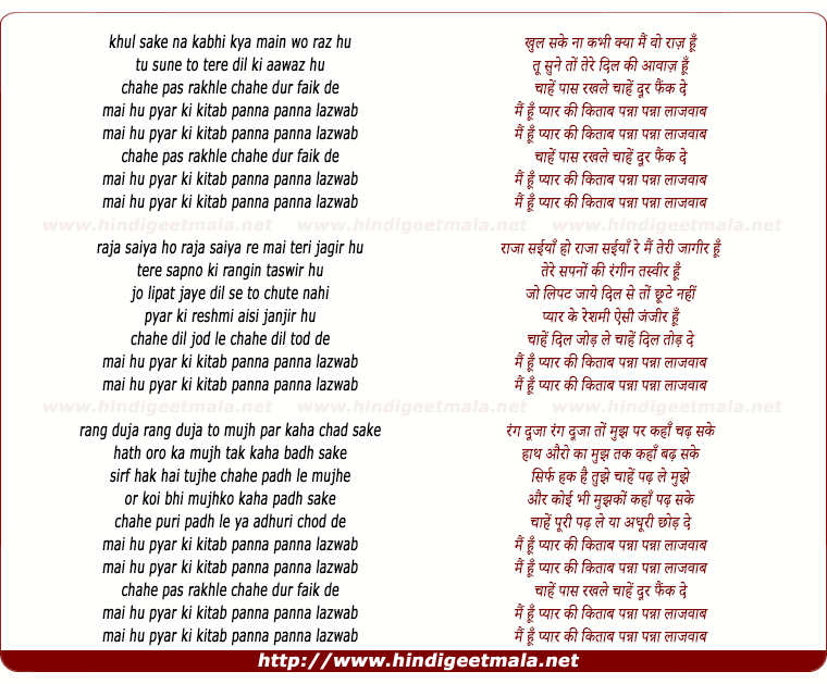 lyrics of song Mai Hu Pyar Ki Kitab Panna Panna Lajabab
