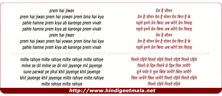 lyrics of song Prem Hai Jeewan Prem Hai Yauvan