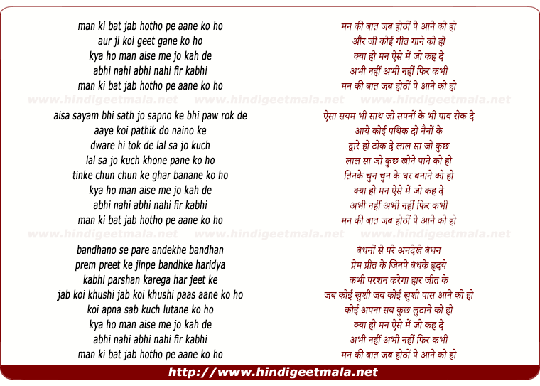 lyrics of song Man Ki Baat Jab Hotho Pe Aane Ko Ho