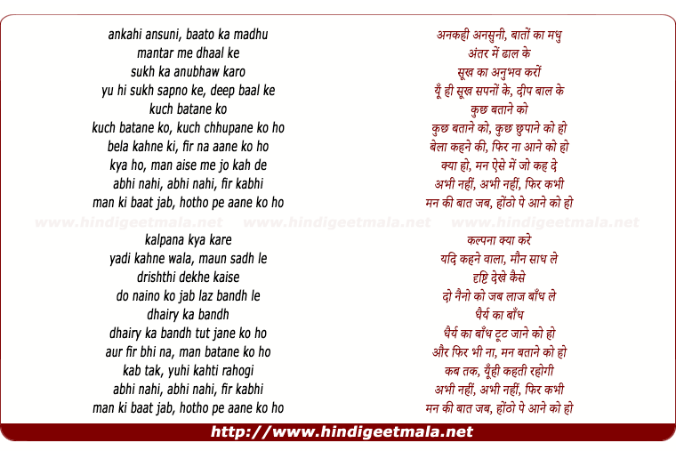 lyrics of song Man Ki Baat Jab Hotho Pe Aane Ko Ho (Duet)