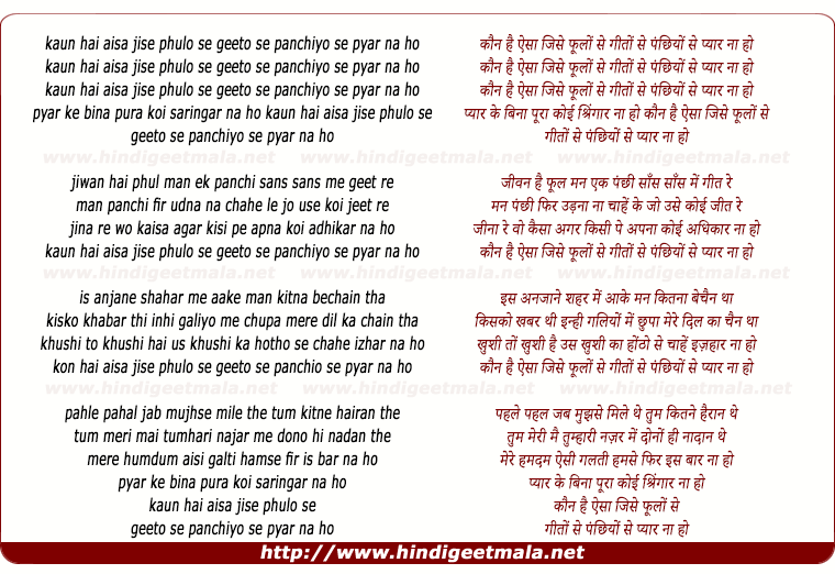lyrics of song Kaun Hai Aisa Jise Phulo Se