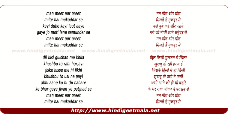 lyrics of song Man Meet Aur Preet Milte Hai