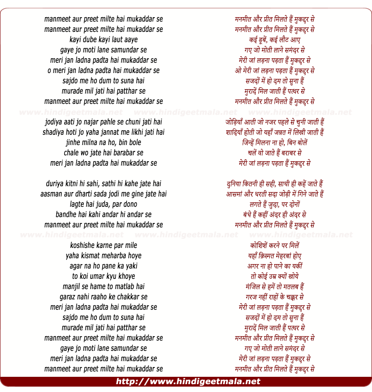 lyrics of song Man Meet Aur Preet Milte Hai (Part 2)