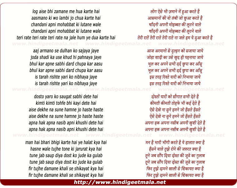 lyrics of song Log Aise Bhi Zamane Me Hua Karte Hai
