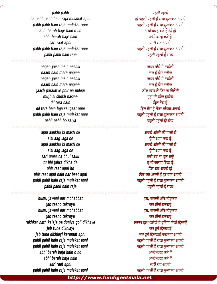 lyrics of song Pahli Pahli Hai Raja Mulaqat