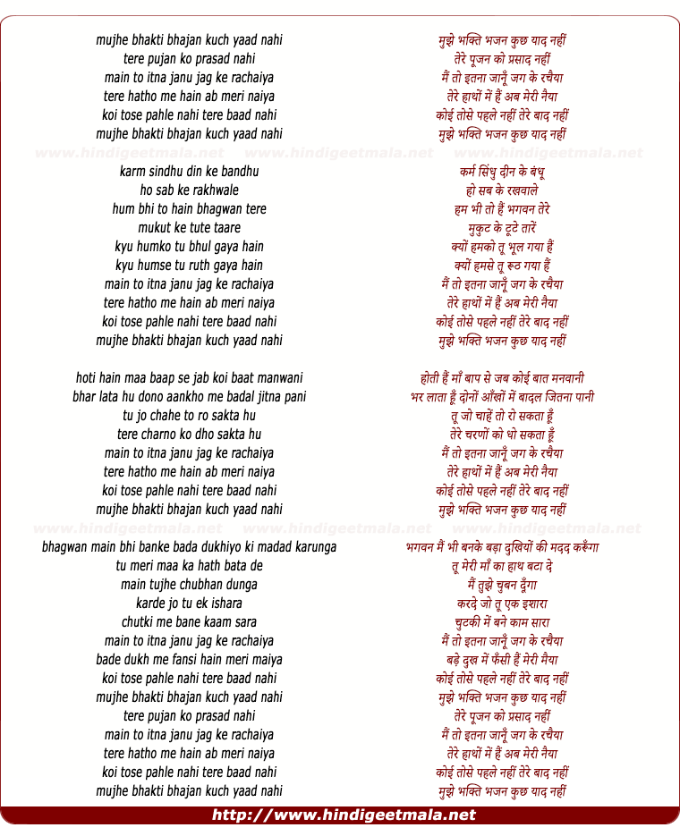 lyrics of song Mujhe Bhakti Bhajan Kuch Yaad Nahi
