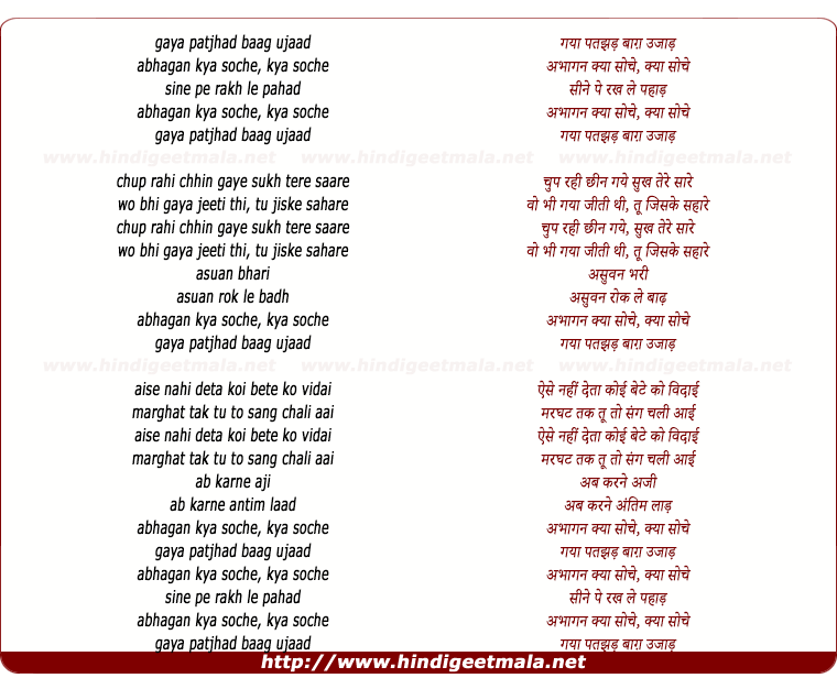 lyrics of song Gaya Patjhad Baag Ujaad