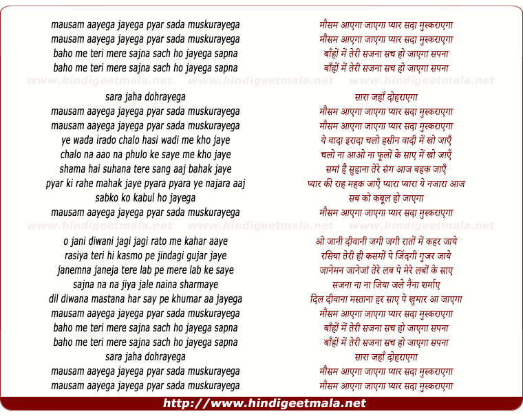 lyrics of song Mausam Ayega Jayega Pyaar Sada Muskurayega