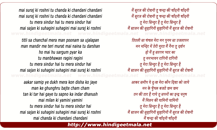 lyrics of song Mai Suraj Ki Roshni Tu Chanda Ki Chandani