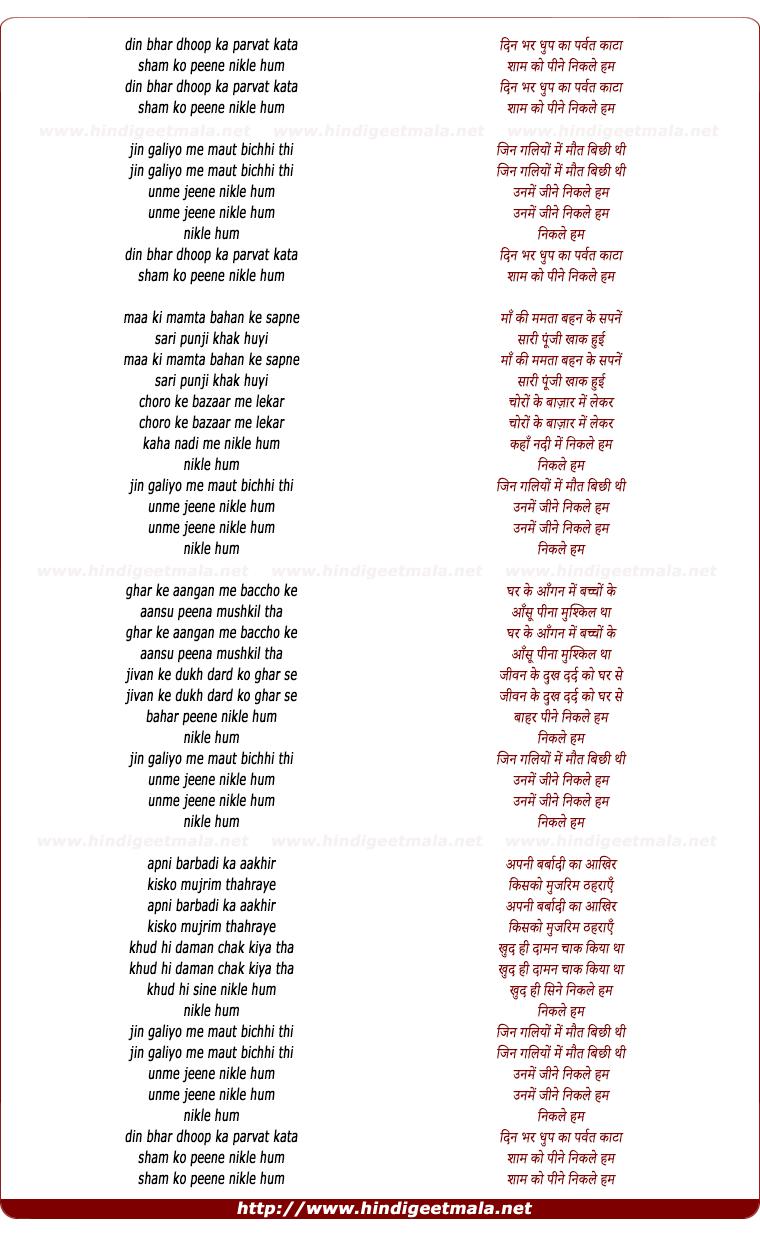 lyrics of song Din Bhar Dhoop Ka Parvat