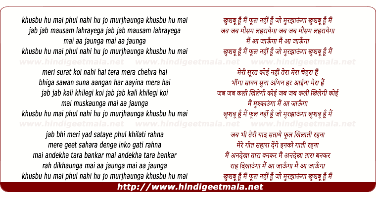 lyrics of song Khushbu Hu Mai Phool Nahi