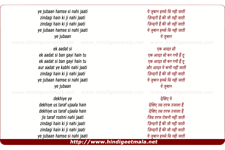 lyrics of song Ye Zuban Humse Si Nahi Jati