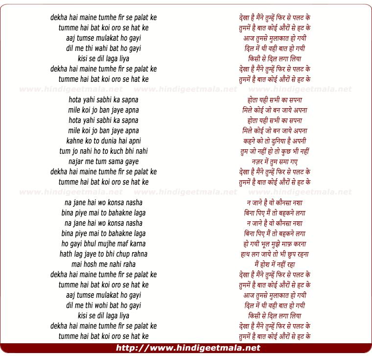 lyrics of song Dekha Hai Maine Tumhe Fir Se Palat Ke