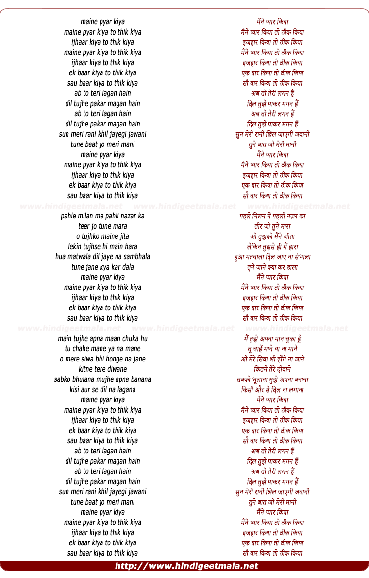 lyrics of song Maine Pyar Kiya